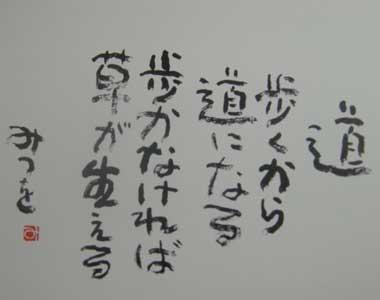 相田みつお 5