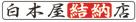 白木屋結納店ホームページ