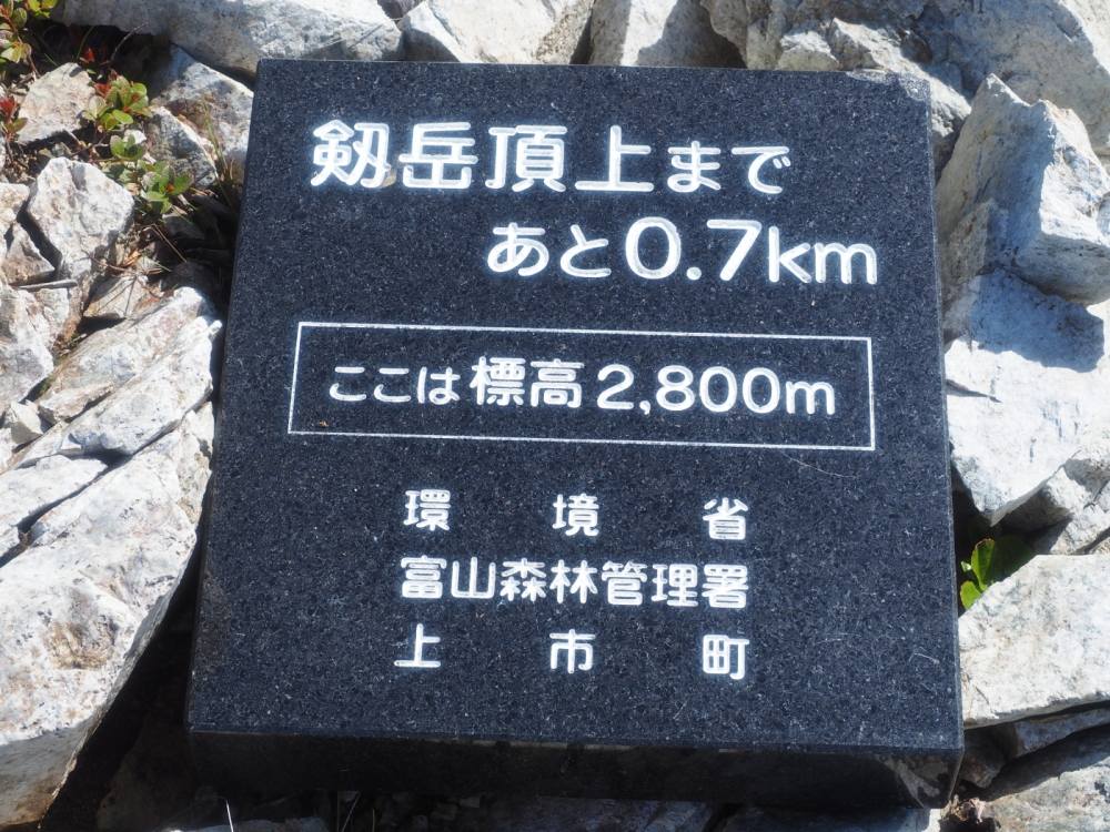 tsurugi019.JPG