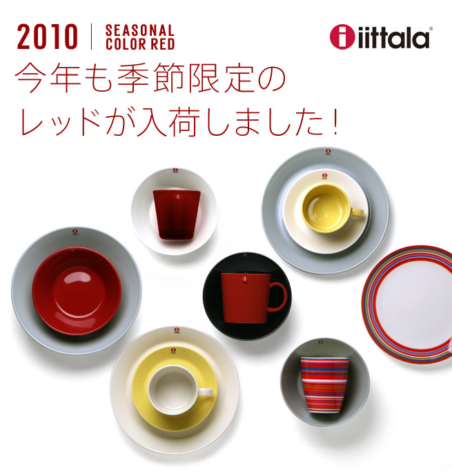 iittala / 2010 SEASONAL COLOR RED