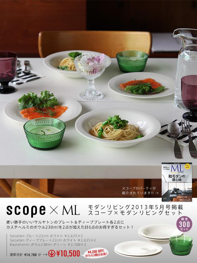 scope × ML モダンリビング2013年5月号掲載