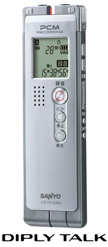 SANYO デジタルボイスレコーダー 「DIPLY TALK」 (シルバー・1GB) ICR-PS182RM(S)