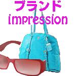 シャネル・コーチ・グッチ☆ブランドimpression(インプレッション)