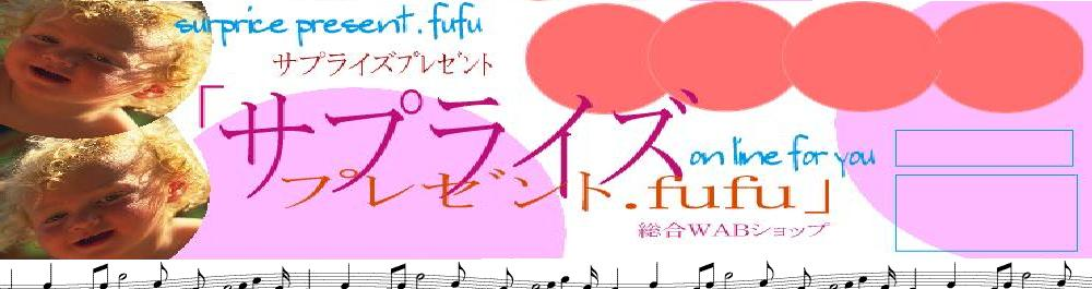 サプライズプレゼント「サプライズプレゼント.fufu」