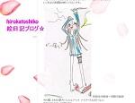 絵日記ブログ
