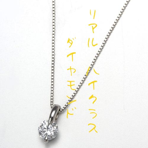 PT/0.2ctダイヤモンドペンダント