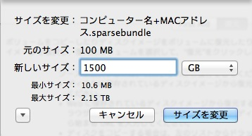 Time Machine設定8
