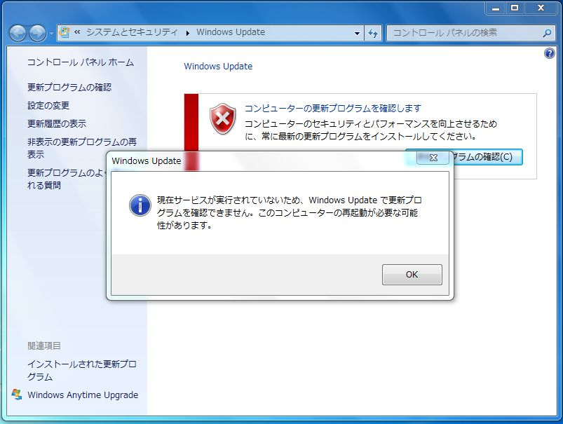 WindowsVista sp2 のUpdate 「更新プログラムの確 …