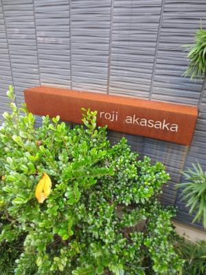 roji赤坂