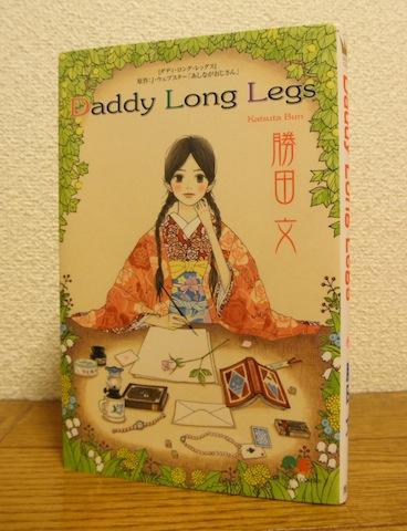 『Daddy Long Legs』表1