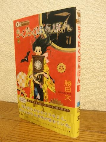 『ちくたくぼんぼん』(集英社/2009)