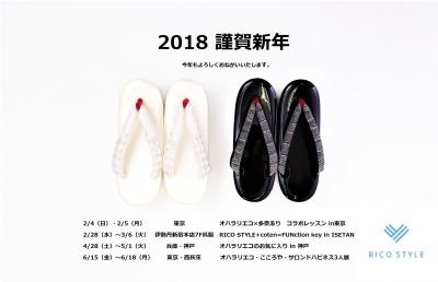 2018年賀状東京・取引先・顧客さま.jpg
