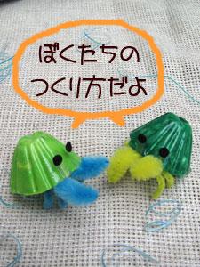 海の生き物工作ヤドカリ