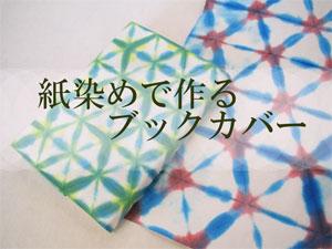 紙染めでつくるブックカバー