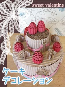 バレンタインの工作はかわいいケーキづくり