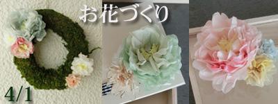 お花づくり