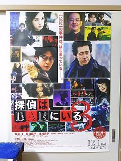 探偵3ポスター
