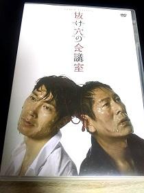 抜け穴の会議室2 DVD