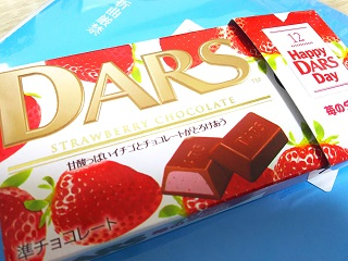 苺のダース