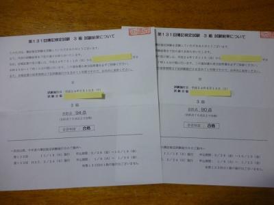 日商簿記3級合格