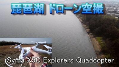 琵琶湖空撮