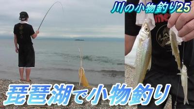 琵琶湖で小物釣り