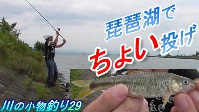 小物釣り29