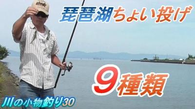 小物釣り30