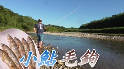 小鮎流し毛鉤釣り