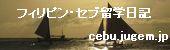 フィリピン・セブ留学日記