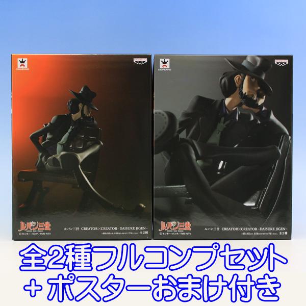 ルパン三世 CREATOR×CREATOR−DAISUKE JIGEN− 次元大介 アニメ フィギュア プライズ バンプレストが入荷致しました。