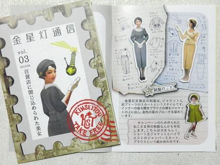 フリーペーパー「金星灯通信」vol.03