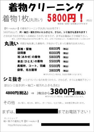 着物クリーニング・チラシ(価格表)