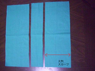 スカーフで【替え袖】作り(2) 〜ミニ袖を作って予行演習(その1)〜2