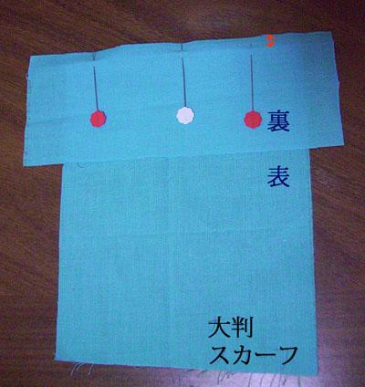 スカーフで【替え袖】作り(2) 〜ミニ袖を作って予行演習(その1)〜5