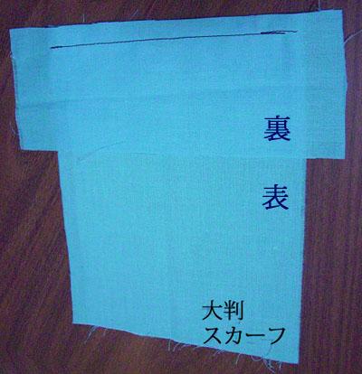 スカーフで【替え袖】作り(2) 〜ミニ袖を作って予行演習(その1)〜6
