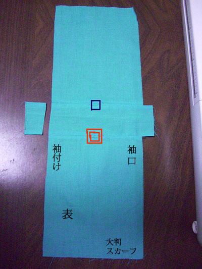 スカーフで【替え袖】作り(2) 〜ミニ袖を作って予行演習(その1)〜8
