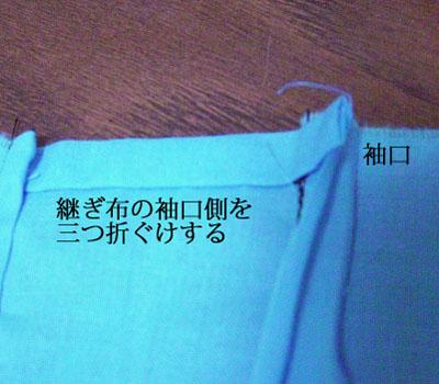 スカーフで【替え袖】作り(2) 〜ミニ袖を作って予行演習(その1)〜9
