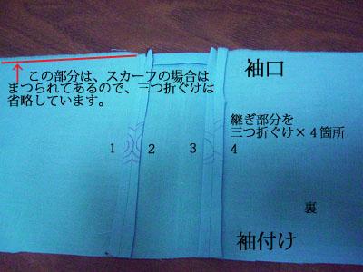 スカーフで【替え袖】作り(2) 〜ミニ袖を作って予行演習(その1)〜11