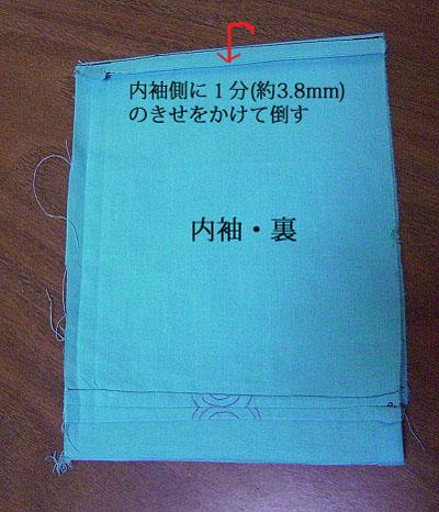 スカーフで【替え袖】作り(3) 〜ミニ袖を作って予行演習(その2)〜15