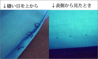 スカーフで【替え袖】作り(2) 〜ミニ袖を作って予行演習(その2)〜10