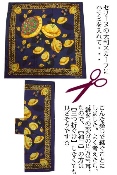 スカーフで【替え袖】作り(4) 〜セリーヌのスカーフにハサミを入れました!〜