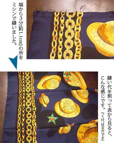 """スカーフで【替え袖】作り(5) 〜""""継ぎ""""をしました〜"""