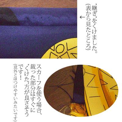 """スカーフで【替え袖】作り(6) """"継ぎ""""の""""くけ""""をしました〜"""