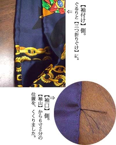 """スカーフで【替え袖】作り(7) 〜【袖付け】と【振り】の""""くけ""""をしました!〜"""