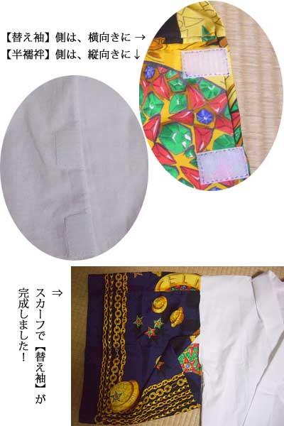 スカーフで【替え袖】作り(8) 〜完成しました!〜