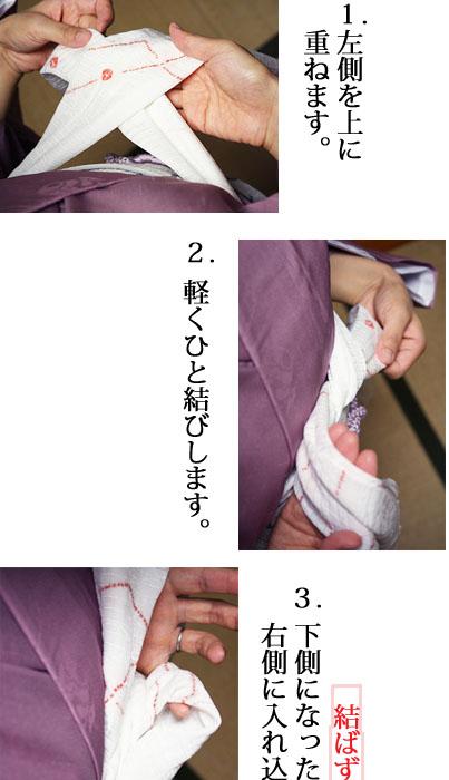 帯あげを結ばずに飾る方法(画像アップしました!)1