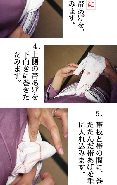 帯あげを結ばずに飾る方法(画像アップしました!)2