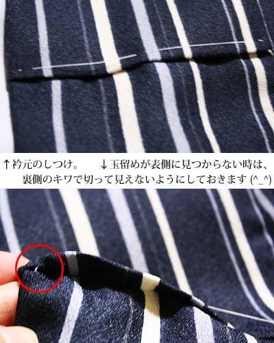 衿元のしつけ糸をはずす。の図。