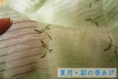 夏用の帯あげ(絽)